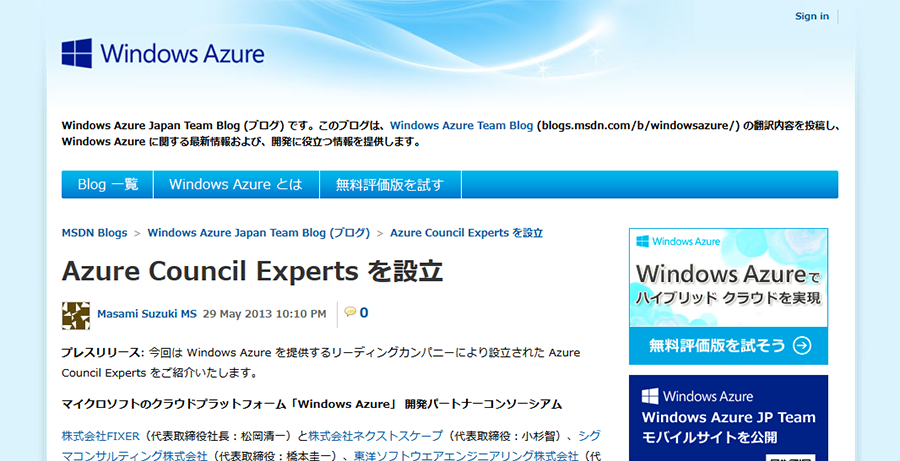 Azure Council Experts 設立のお知らせ
