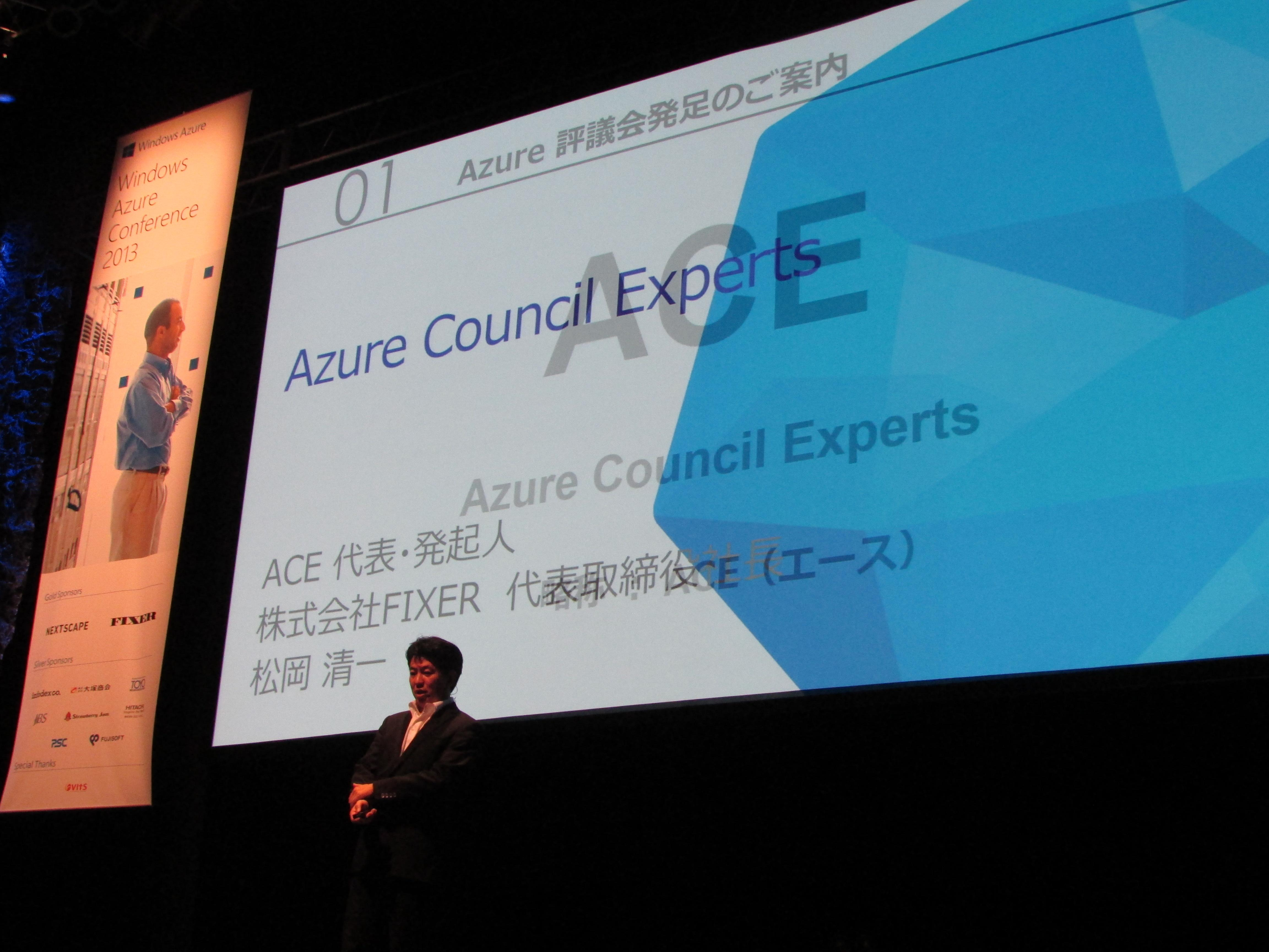 『Microsoft Windows Azure Conference 2013』登壇